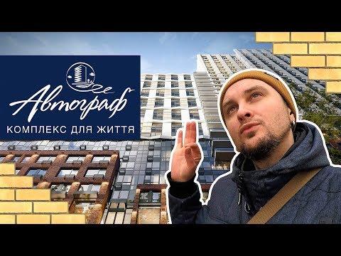 ЖК АВТОГРАФ (НОВЫЙ АВТОГРАФ) ✍️ Всё Не Так Сладко! Обзор ЖК Новый Автограф В Киеве