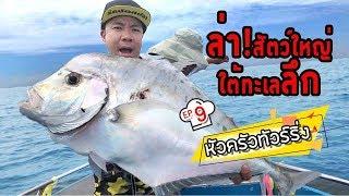 ล่าสัตว์ใหญ่ใต้น้ำ-พัทยา-หัวครัวทัวร์ริ่ง-ep-9