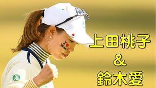 Match1。上田桃子、鈴木愛ペア。日の丸を背負っての好発進。(2017.12 愛知にて) 上田桃子 検索動画 13
