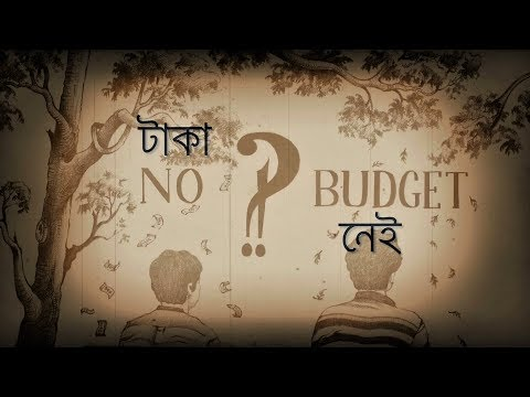 No Budget (2017) | Full Movie with subtitle | Bengali short film |