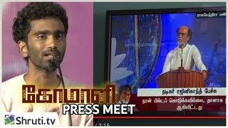 Rajinikanth யை கலாய்த்து ஏன்? Comali Director Pradeep Ranganathan speech