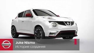 Создание нового спортивного кроссовера Nissan Juke Nismo 2014