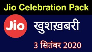 Jio Free 2GB Offer : Jio Celebration Pack September 2020 Offer | Jio Free Data Pack