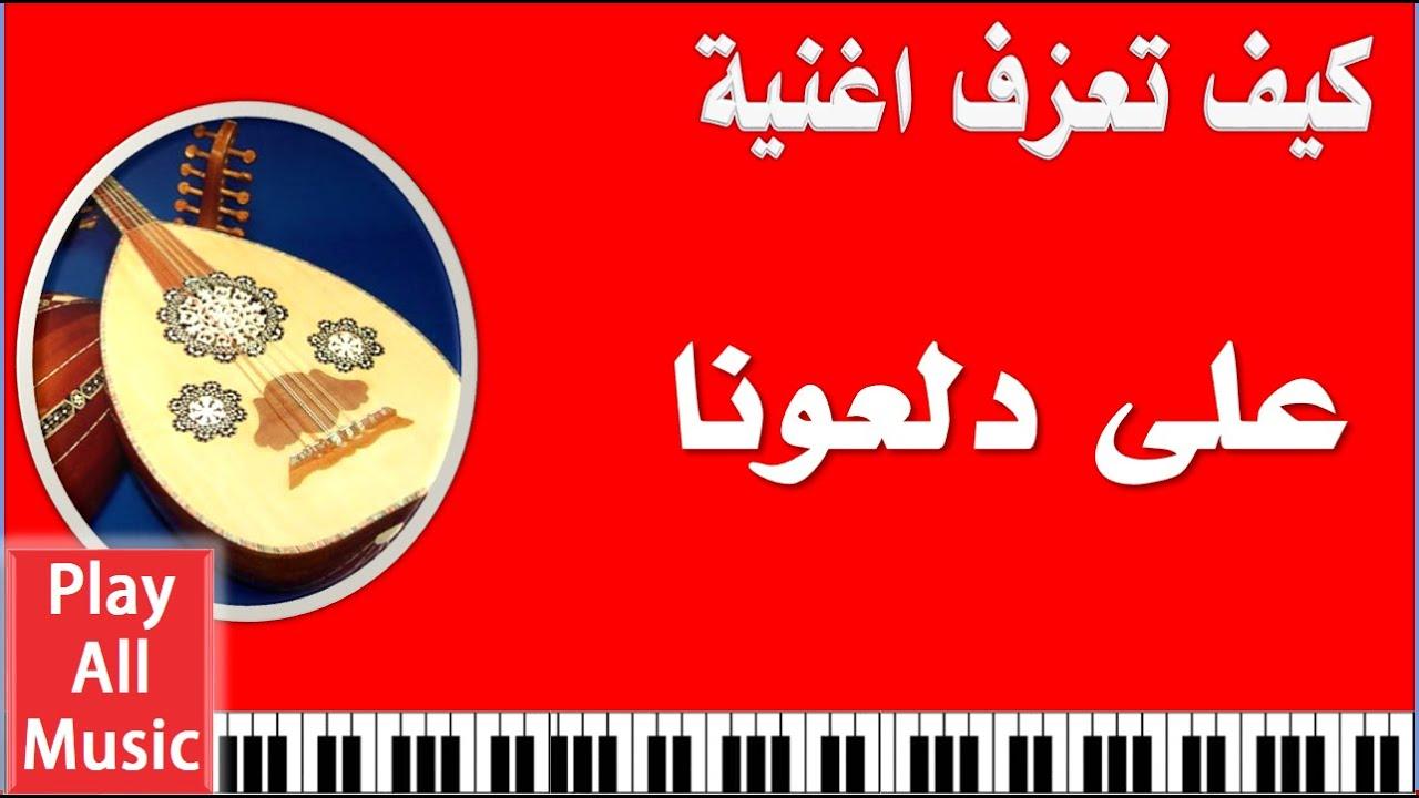 نوتة اغنية موطني بالحروف Musiqaa Blog 12