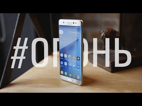 Полный обзор Galaxy Note 7