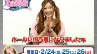 2代目ミスマリンちゃん小倉遥の1日船長【2月】予告 小倉遥 動画 24