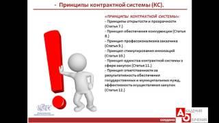 Обучение Тендеры по  44-ФЗ. Часть 1.