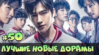 Новые ДОРАМЫ, Которые стоит посмотреть ♥ Корейские и Китайские сериалы про любовь, дружбу и др. #75
