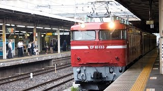 2019/07/16 【旧型客車 返却】 EF81-133 & EF65-501 大宮駅 | JR East: Classic Passenger Cars at Omiya