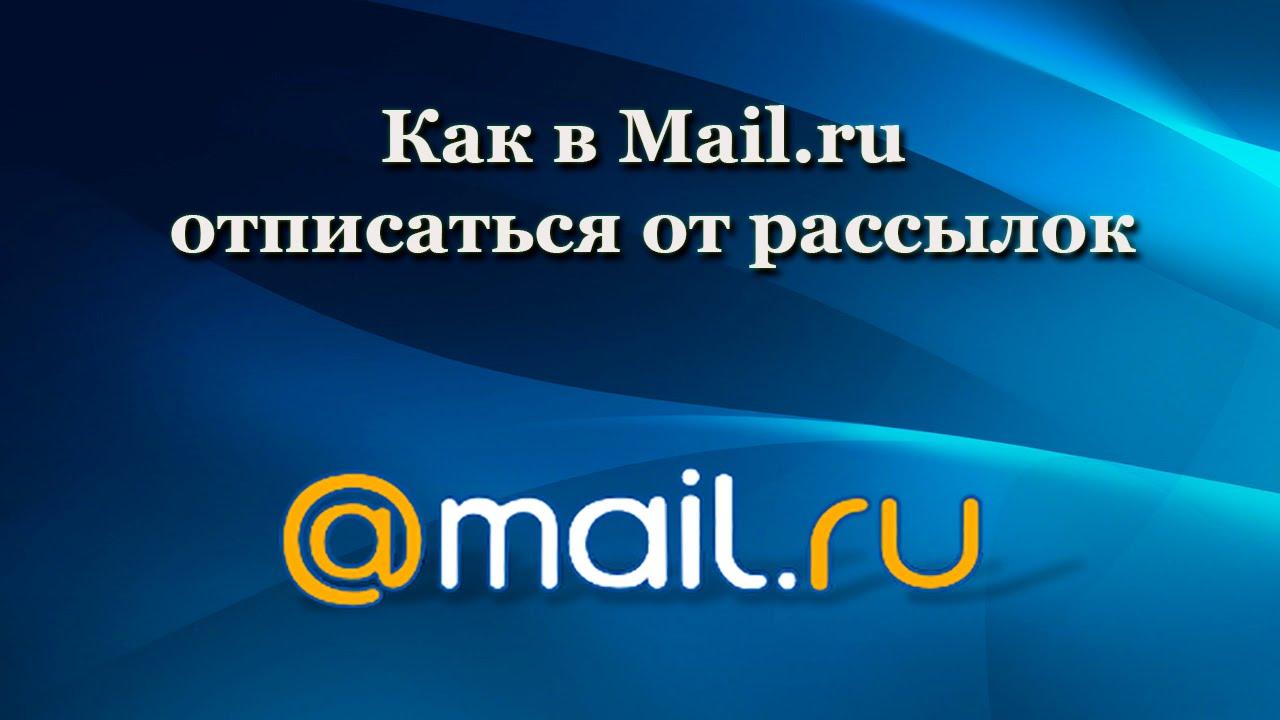 сайт знакомств mail ru отписаться