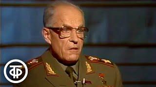 Сергей Ахромеев о политике США и НАТО по отношению к СССР. Взгляд (1989)