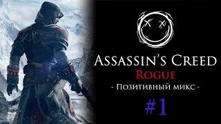 Позитивный микс по Assassin's Creed Rogue - автор Валерий Вольхин [#1]