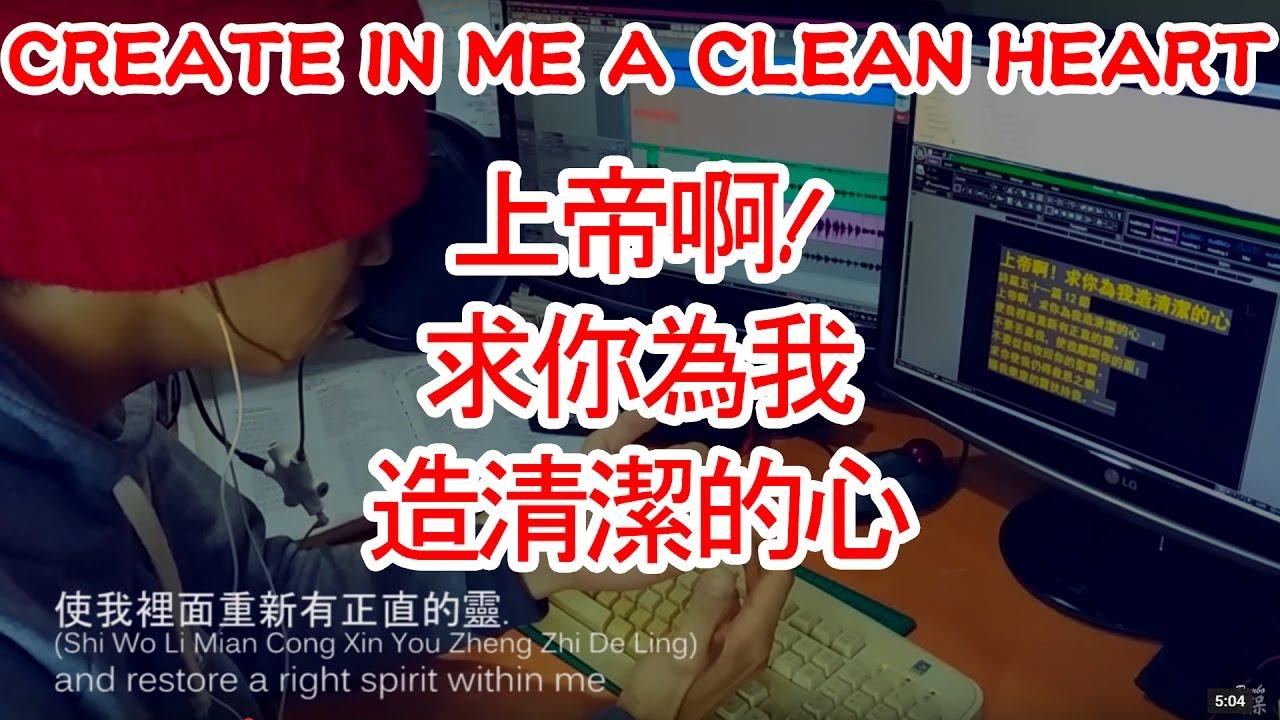 Create In Me A Clean Heart Guitar Chords