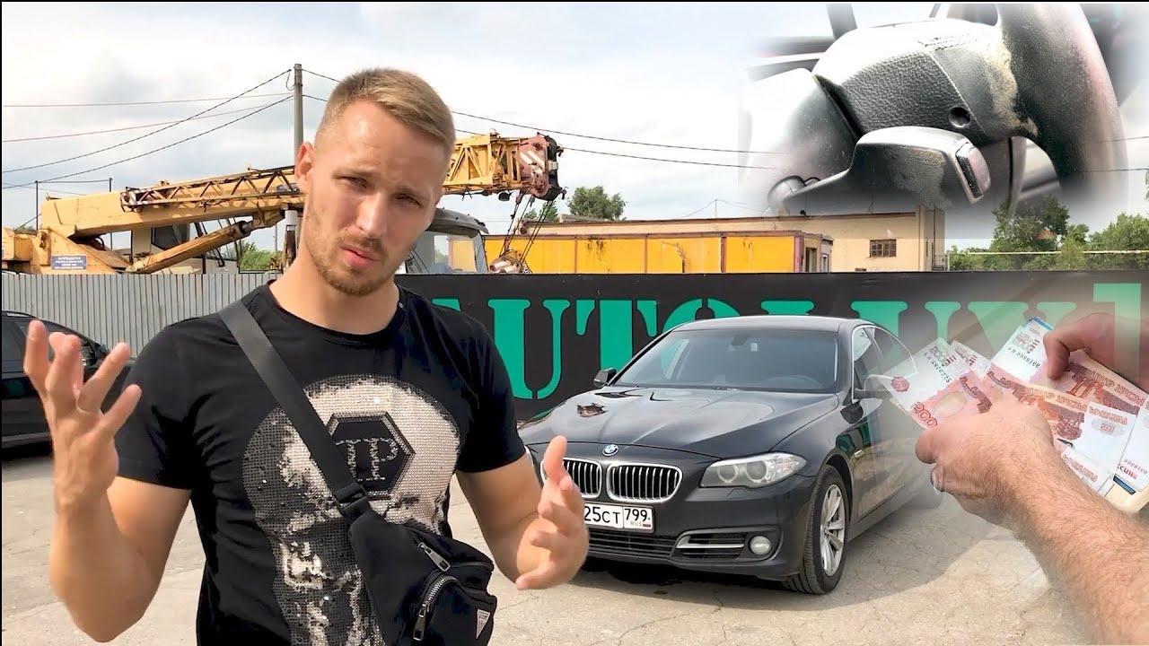 Купил Самую дешёвую BMW 5 в России! Торганул 100.000 руб у перекупа!