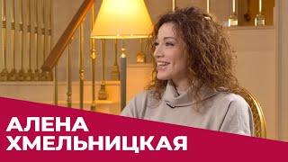 Алёна Хмельницкая о разводе, новых отношениях, возрасте, и уколах красоты и новой любви.