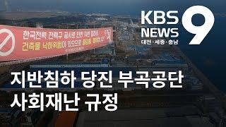 지반침하 당진 부곡공단 사회재난 규정 /KBS뉴스(NE…