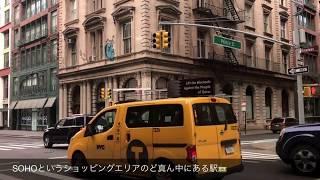 【(R)(W)manhattan】Prince street(プリンスストリート駅)【ニューヨーク地下鉄/MTA new york city subway<#004>】SOHO(ソーホー地区)