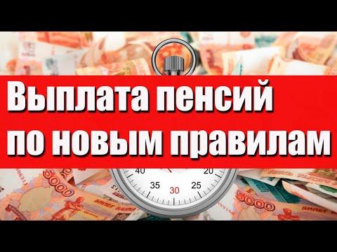 Выплата пенсий по новым правилам быстрый платеж
