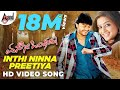 Aenoo Onthara | Inthi Ninna Preetiya | HD Video Song | Ganesh | Priyamani | V.Harikrishna |Love Song