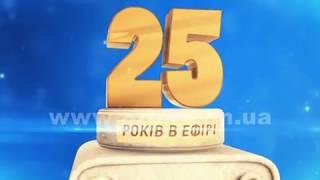 25 років в ефірі: Випуск 5 - 2003 рік (ВІДЕО)
