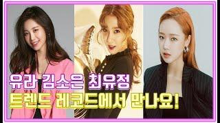 유라 김소은 최유정의 특별한 하루가 궁금하다면? 트렌드 레코드에서!