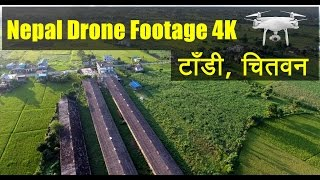 Nepal Drone 4K Video | Tandi Chitwan | DJI Phantom 4 | टाँडी चितवन