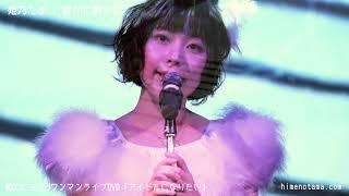 姫乃たま - 静かに静かに