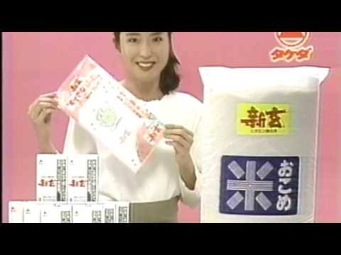 武田食品「新玄 すてきなふきんプレゼント」 CM 1989/04