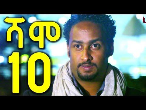 Ethiopia: Shamo ሻሞ TV Drama Series - Part 10