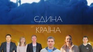 Украина - единая страна. Мы вместе