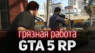 GTA 5 ROLE PLAY ☀ Грязная работа ☀ Роберто и Пабло Трахосы решают проблемы