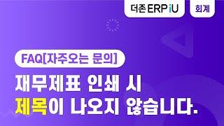[ERPiU 회계관리 FAQ] 재무제표 인쇄 시 제목이…