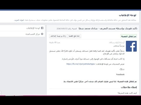 اعادة فتح حساب فيس بوك المغلق بسبب الهوية والاسم المزيف والمدة التى انتظرتها من فيس بوك