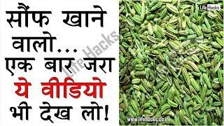 अगर आप भी खाने के बाद सौंफ खाते हैं तो जरूर देखें ये विडियो| Saunf Khane Se Kya Hota Hai? - Youtube