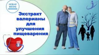 Экстракт валерианы для улучшения пищеварения. Компания НОВАЯ :BPYM - продукция