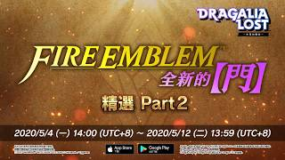 Dragalia Lost ~失落的龍絆~ 傳說召喚「FIRE EMBLEM 全新的【門】 精選 Part 2」