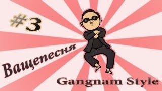 Ващепесня: Gangnam style