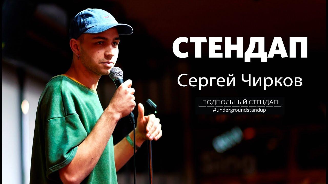 Сергей Чирков - стендап про захват автобуса в Луцке | ПОДПОЛЬНЫЙ СТЕНДАП