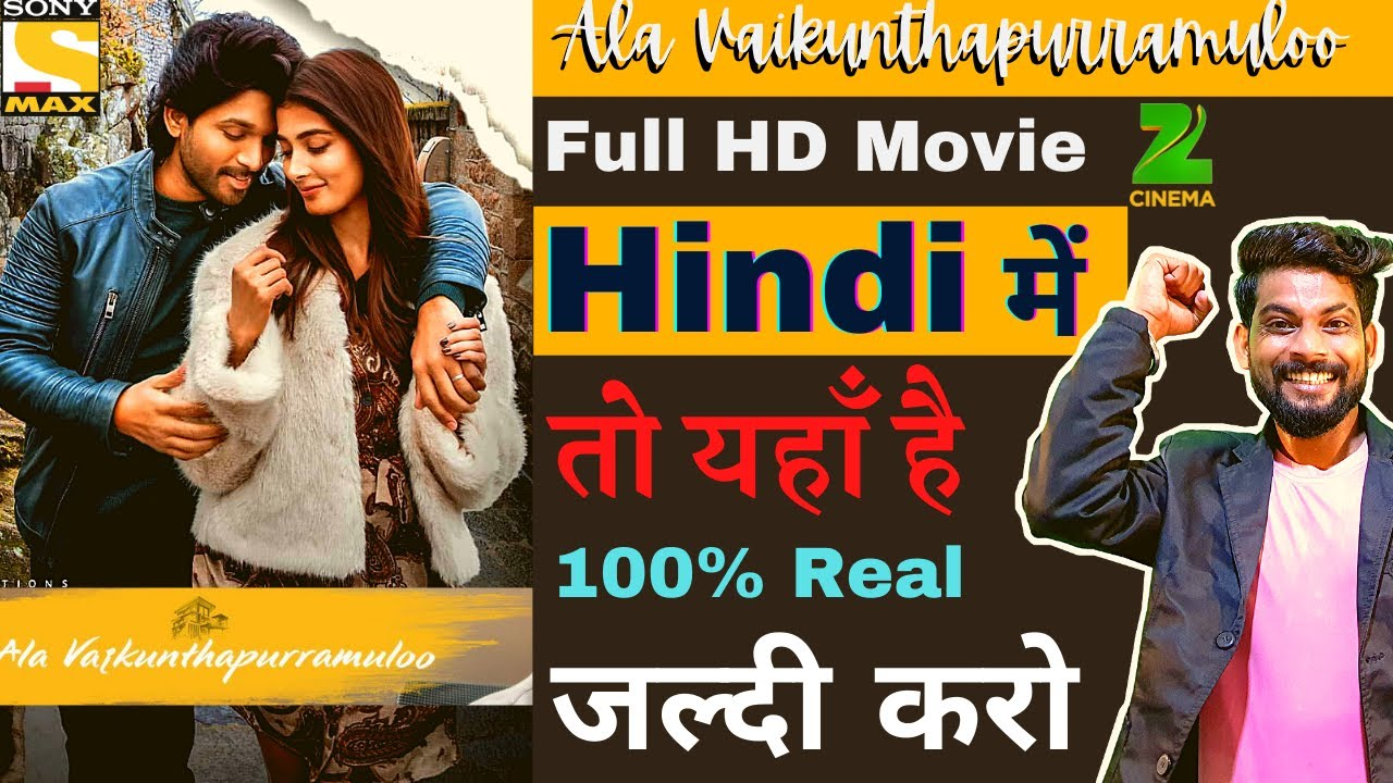 Download Ala Vaikunthapurramuloo Hindi Dubbed Movie 2021   Allu Arjun   Pooja Hegde   New South Movie 2021