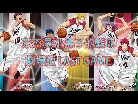 茶杰漫評:黑子的籃球劇場版LAST GAME (微雷)