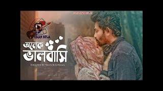 tumi-amar-emoni-ekjon-new-version-2019-tribute-to-salman-shah-bangla-gaan-bela