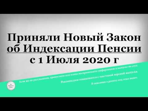 Приняли Новый Закон об Индексации Пенсии с 1 Июля 2020 года