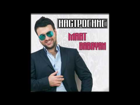 Март Бабаян -НАСТРОЕНИЕ