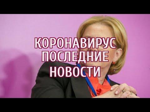 🔴 Скворцова заявила о выходе России на плато по коронавирусу
