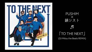 PUSHIM×韻シスト「TO THE NEXT(DJ Mitsu the Beats REMIX)試聴用