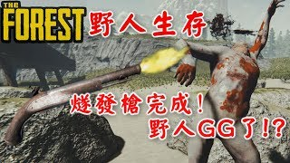 【rhung】野人生存-燧發槍完成!野人gg了!?the Forest-ep17☆