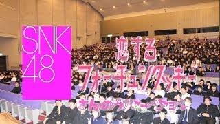 恋するフォーチュンクッキー 青森県立三本木農業高校Ver.