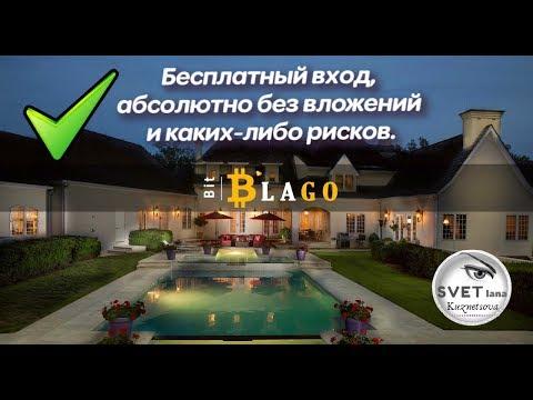 #BitBlago #БитБлаго Как заработать 1 биткоин БЕЗ ВЛОЖЕНИЙ