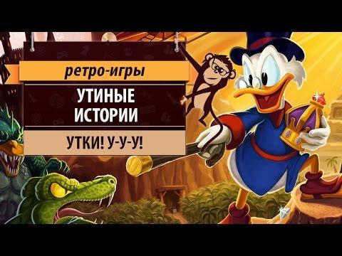 Duck Tales 2 ( Утиные Истории 2 ) прохождение  ( MaLiSh_XAHA )