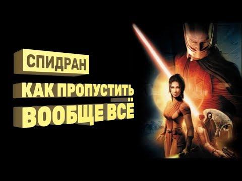 KotOR за 53 минуты [Спидран в деталях] / Star Wars: Knights Of The Old Republic